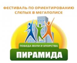 Городской фестиваль по ориентированию слепых в мегаполисе Новосибирск
